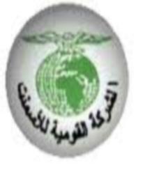 nationa cement company